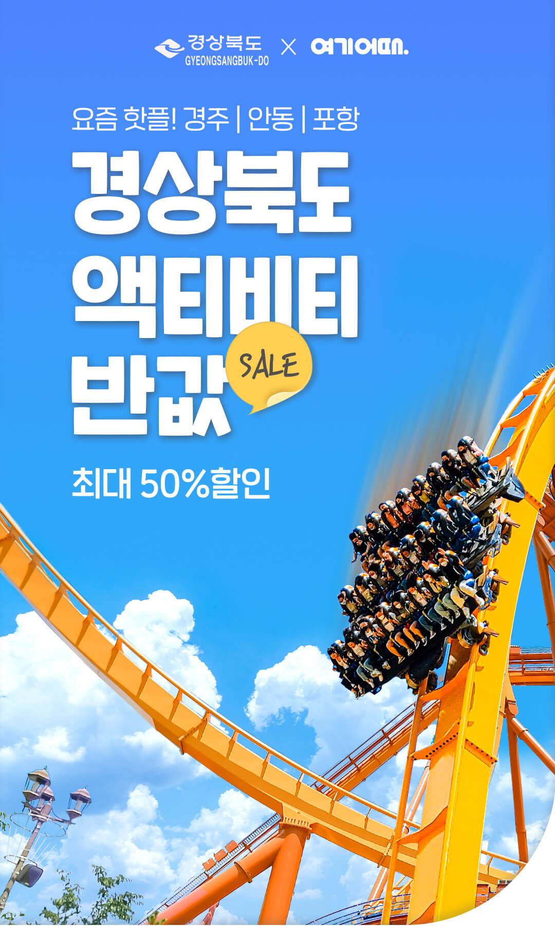 경북관광 액티비티 반값