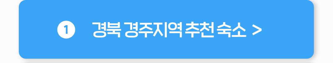 경북 경주지역 추천 숙소