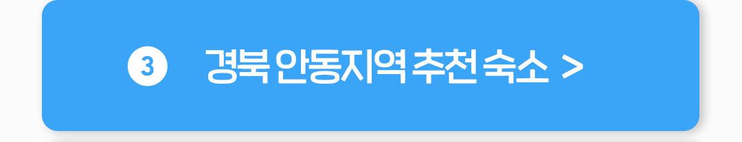 경북 안동지역 추천 숙소