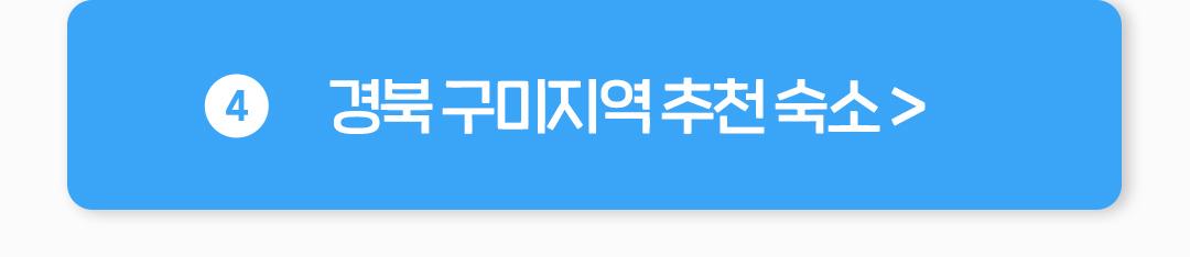 경북 구지역 추천 숙소