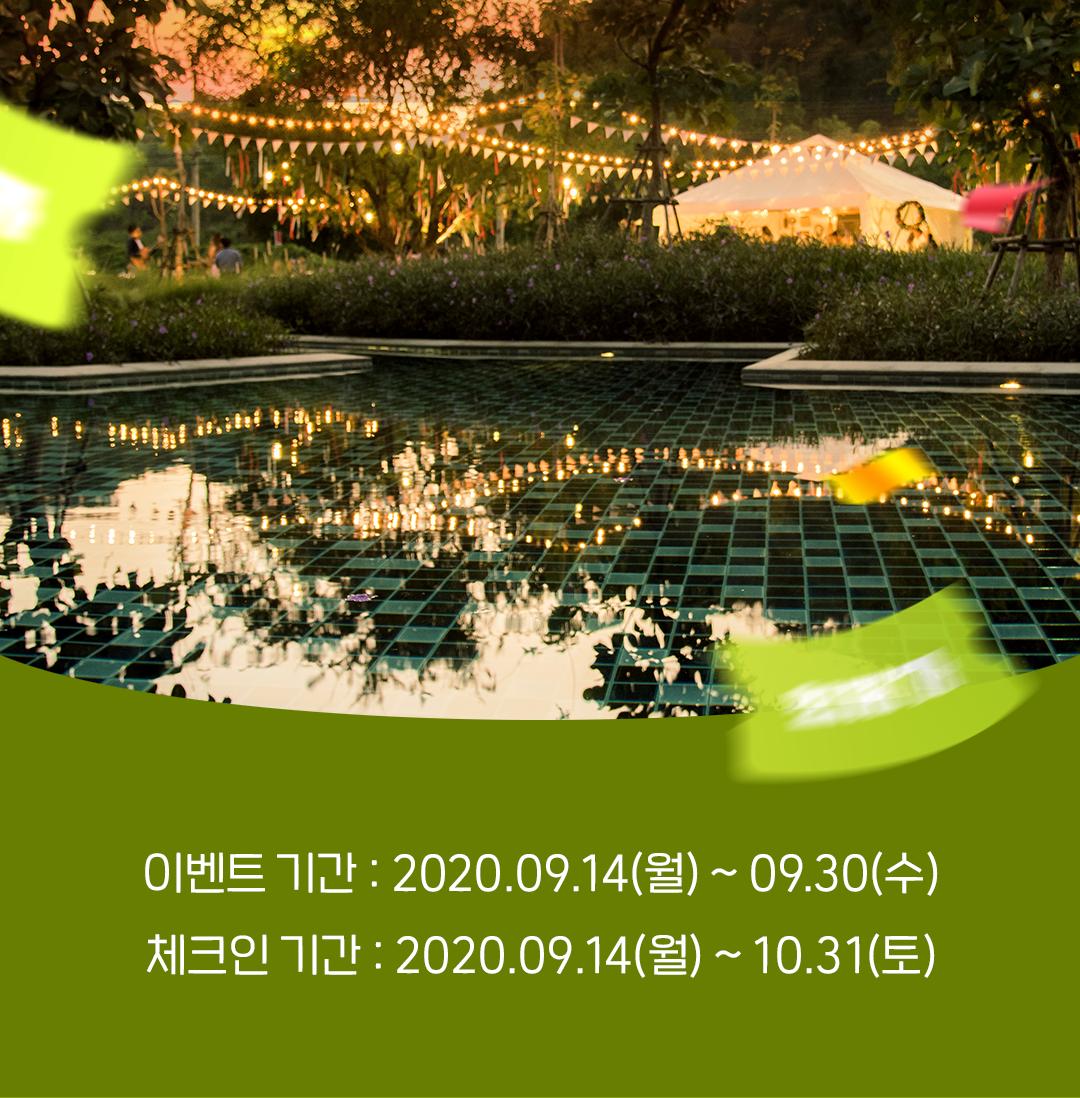 이벤트 기간: 2020.09.14~09.27 / 체크인 기간: 2020.09.14~10.31