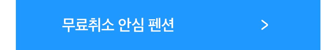 무료취소 안심 펜션