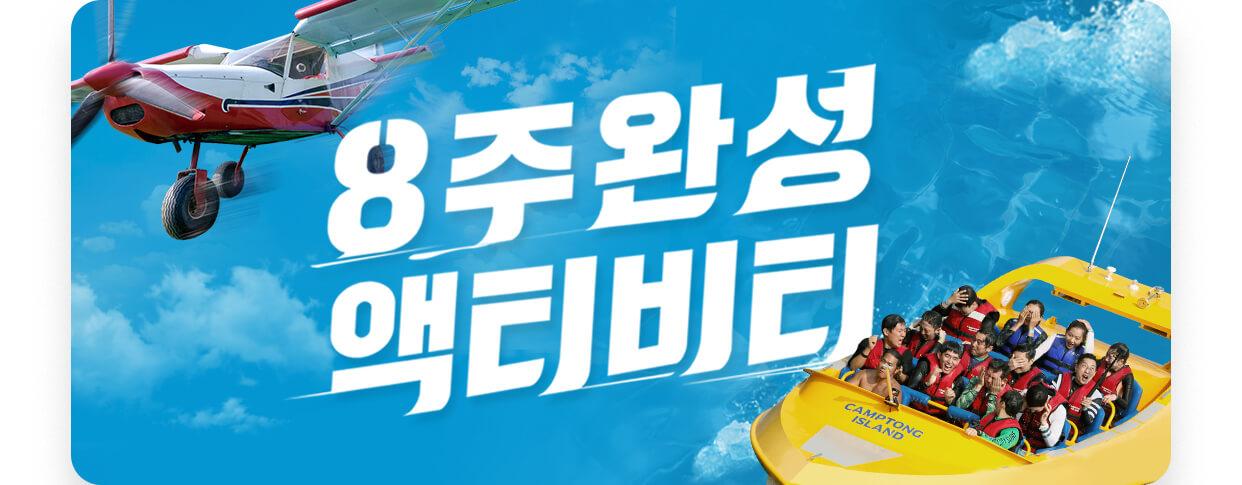 8주완성 액티비티 - Week 3. 패러글라이딩
