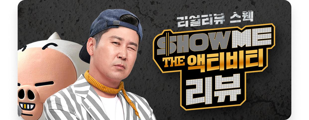 쇼미 더 액티비티 리얼 리뷰