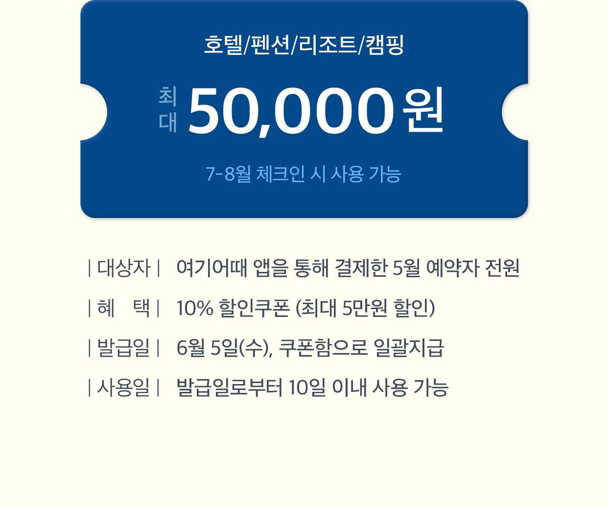 호텔/펜션/리조트/캠핑 최대 50,000원7-8월 체크인 시 사용 가능