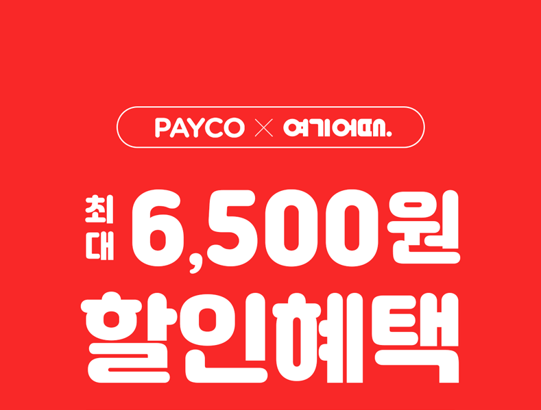 payco x 여기어때 최대 6,500원 할인 혜택