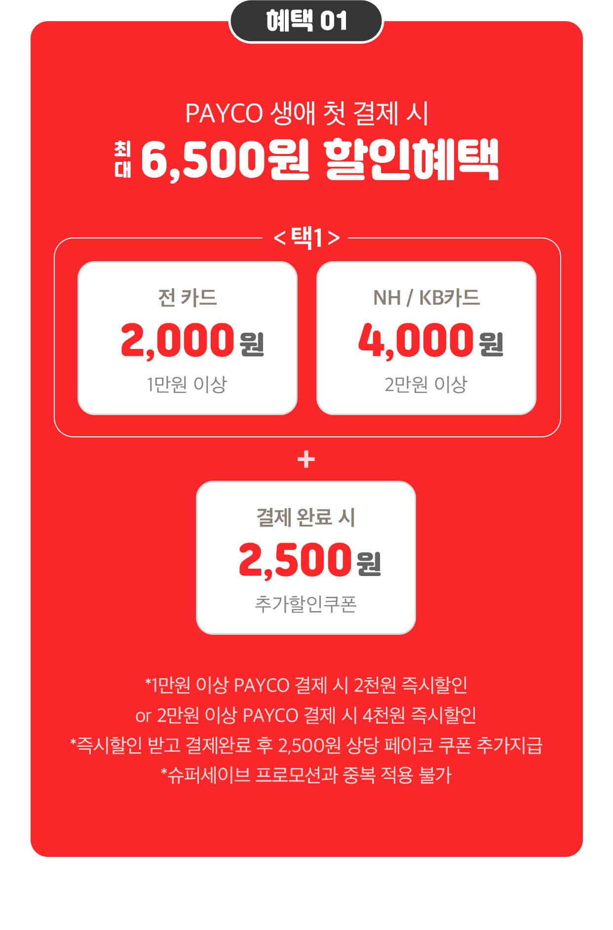 PAYCO 생애 첫 결제 시 최대 6,500원 할인 혜택
