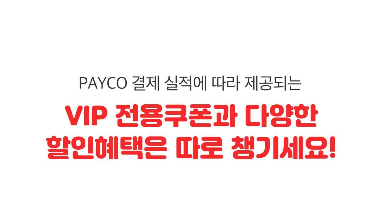 PAYCO 결제 실적에 따라 제공되는 VIP 전용 쿠폰과 다양한 할인혜택은 따로 챙기세요
