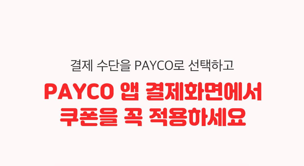 결제 수단을 PAYCO로 선택하고 PAYCO 앱 결제화면에서 쿠폰을 꼭 적용하세요