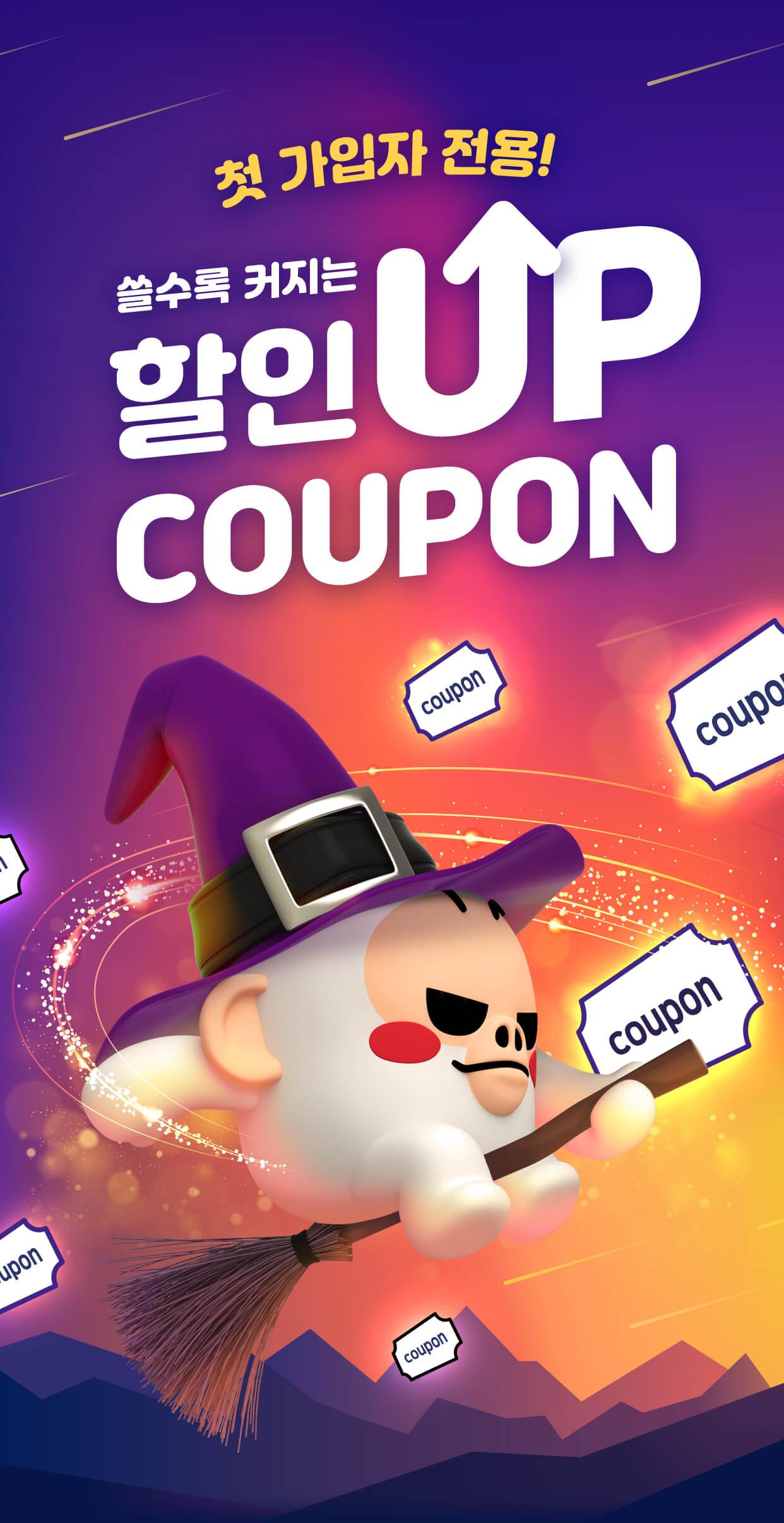 첫 가입자 전용 쓸수록 커지는 할인up coupon