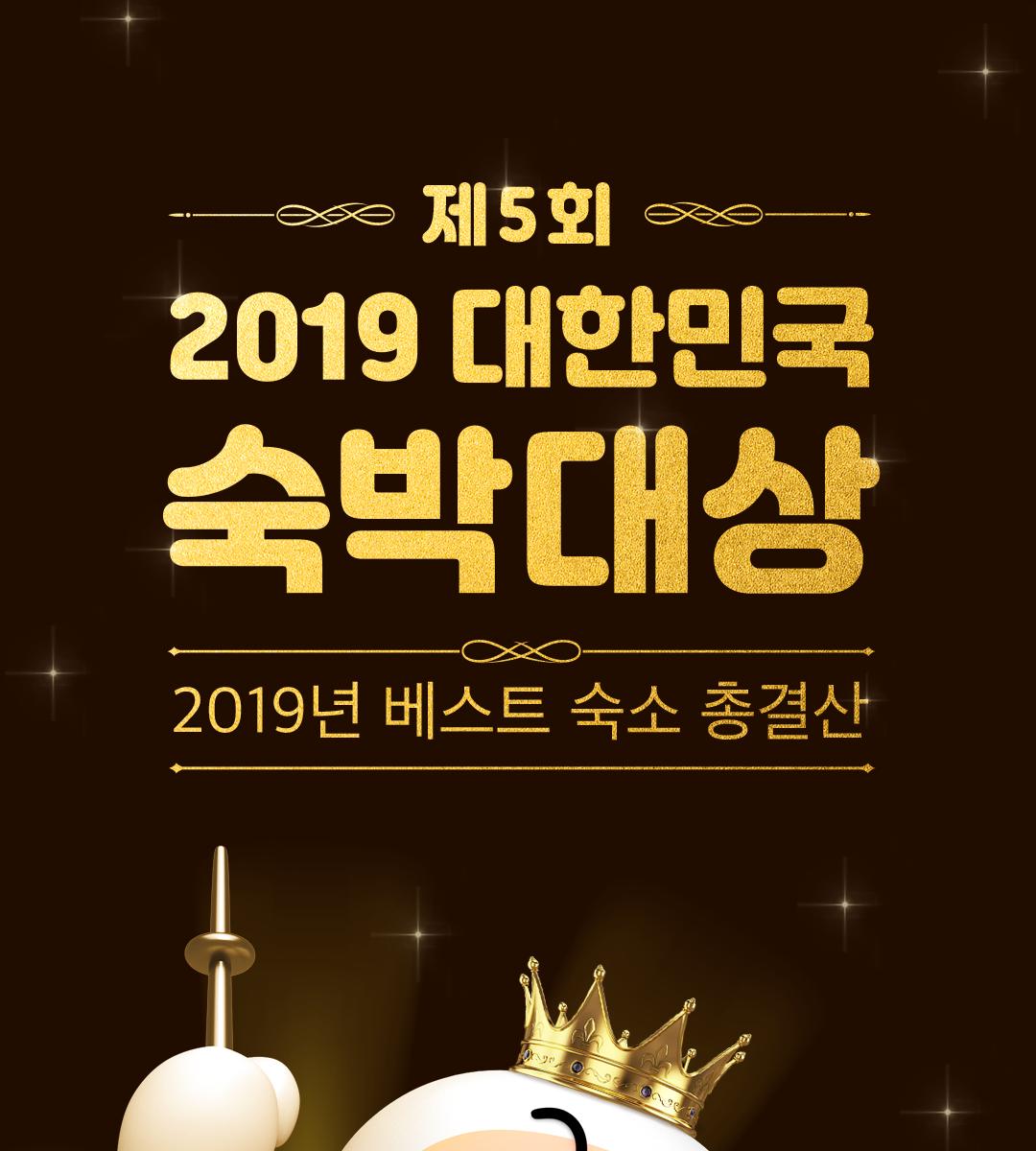 제 5회 2019 대한민국 숙박대상