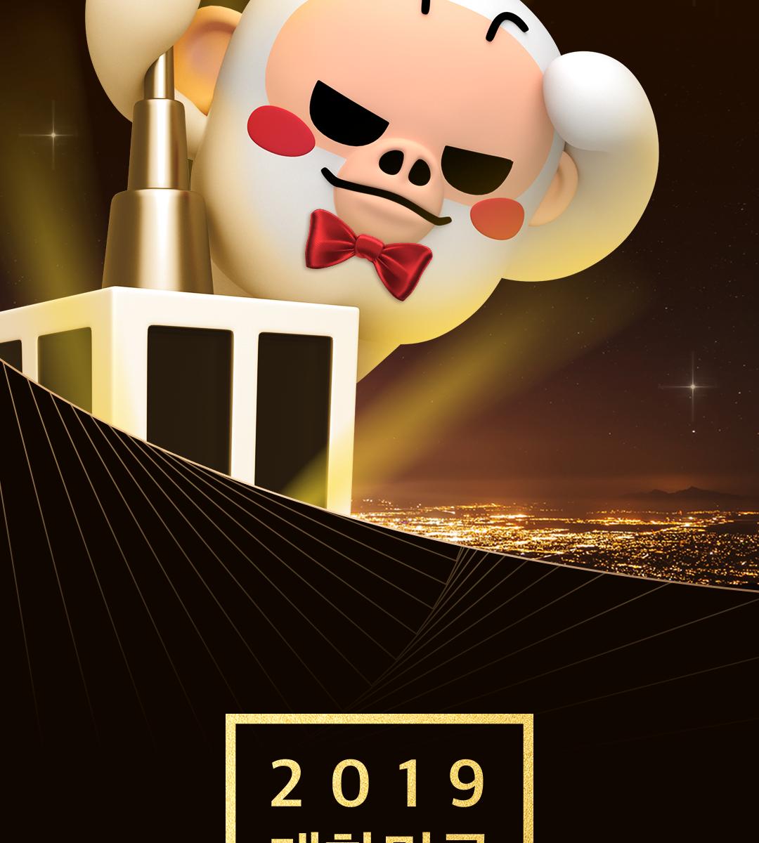 2019 대한민국 숙박대상