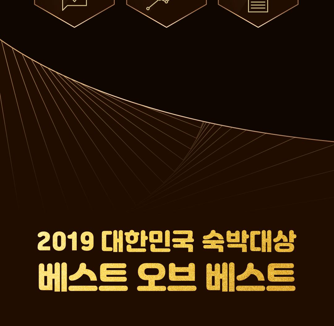 2019 대한민국 숙박대상 베스트 오브 베스트