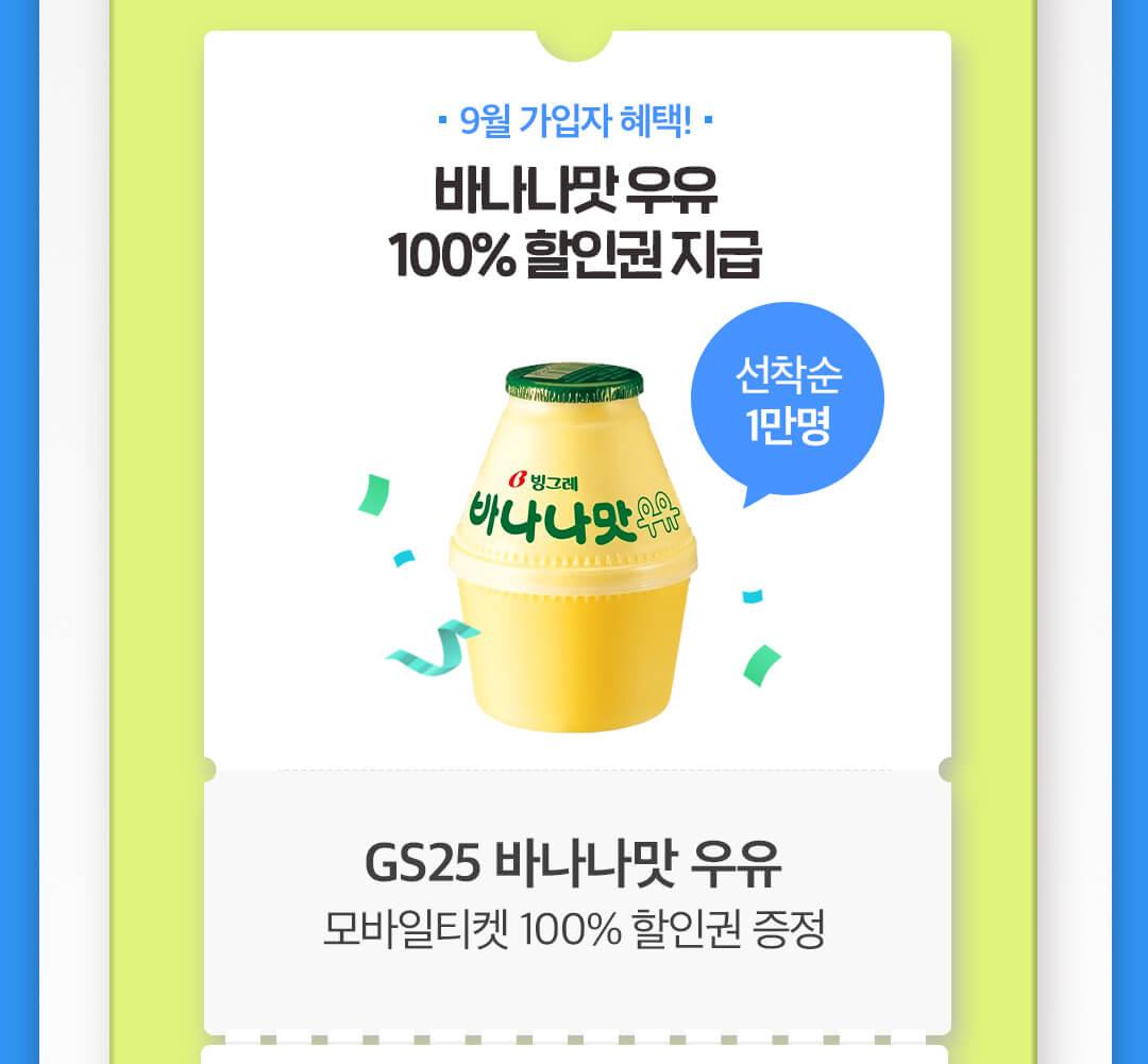 바나나 우유 100% 할인권 지급