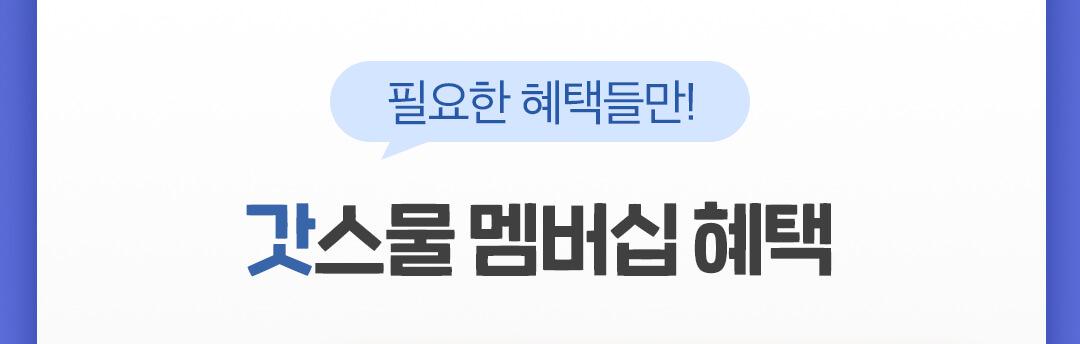 딱스물 멤버십 혜택