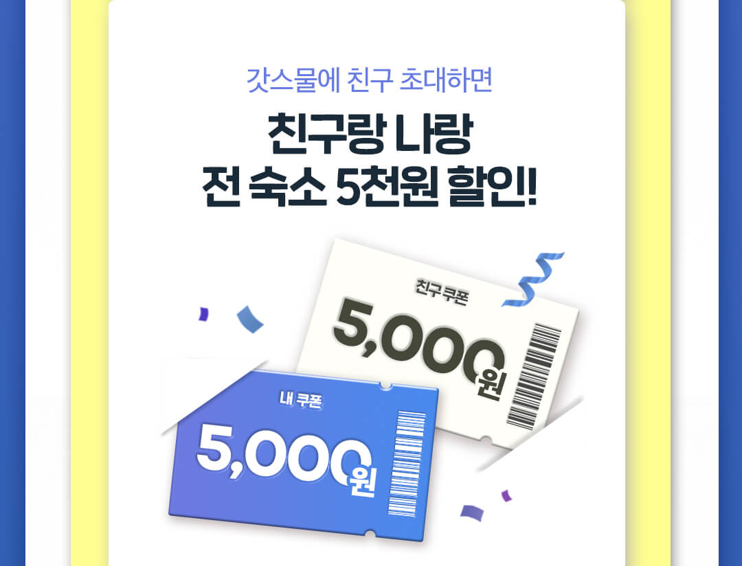 친구 초대 5천원 할인!