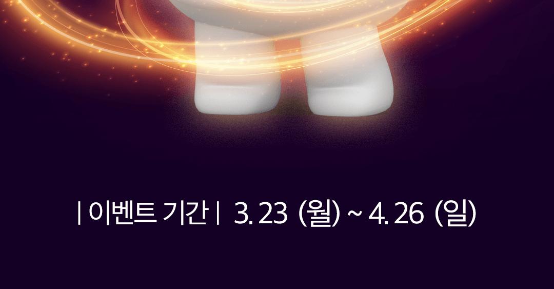 이벤트 기간: 3.23(월) ~ 4.26(일)